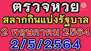 ตรวจหวย 2 พฤษภาคม 2564 ตรวจรางวัลที่ 1 ตรวจสลากกินแบ่งรัฐบาล 2/5/2564 ผลสลากกินแบ่งรัฐบาล