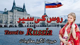 Russia  travel to Russia   ros full  documentary film history culture technology