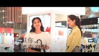 2020 靚星演員作品:中友百貨  《不思議的伴》中友28購物節,全球大首播!友.伴熱映!!【涵緯】