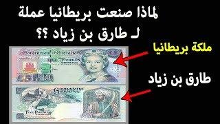 لماذا أصدرت بريطانيا عملة خاصة تحمل صورة البطل المسلم طارق بن زياد ؟؟