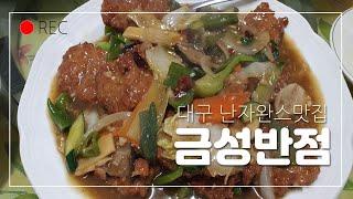 [대구맛집]대구에서 난자완스 유명한집 착한가격25,00…