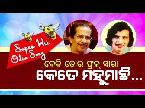Baby Tora Frock Sara - Superhit Odia Song - Akshaya Mohanty