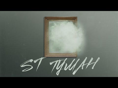 ST - Туман (17 декабря 2019)