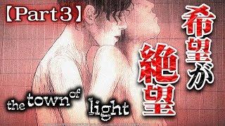 #3【精神病院ホラーゲーム実況】アマラとレネーの出会い『the town of light(タウン・オブ・ライト)』夫婦で実況プレイ【PS4】