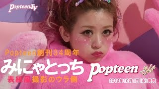 "Popteen表紙""風""撮..."