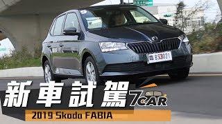 【新車試駕】2019 Škoda FABIA|小車安全配個夠