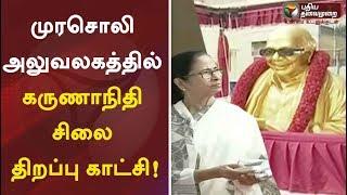 முரசொலி அலுவலகத்தில் கருணாநிதி சிலை திறப்பு காட்சி! Mamata unveils Karunanidhi Statue