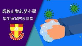 Publication Date: 2020-06-01 | Video Title: 學生復課防疫指南 - 馬鞍山聖若瑟小學