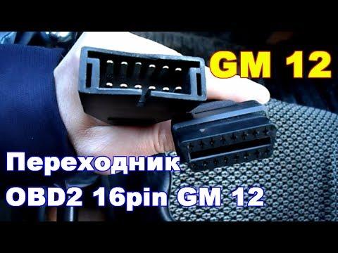Переходник OBD2 16pin GM 12 . Разъем GM 12. Бракованный?!!!Компьютерная диагностика ВАЗ