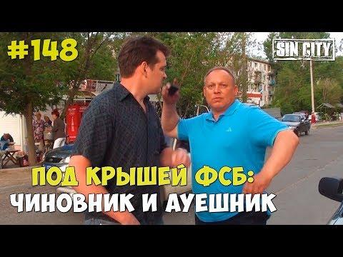 Город Грехов 148 - Под крышей ФСБ: Чиновник и АУЕшник. Часть 1
