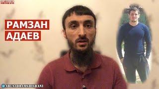 ОЧЕРЕДНАЯ ЖЕРТВА КАДЫРОВЦЕВ | РАМЗАН АДАЕВ
