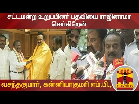 #Vasanthakumar | #MLA | #MP | #Kanyakumari சட்டமன்ற உறுப்பினர் பதவியை ராஜினாமா செய்கிறேன் - வசந்தகுமார், கன்னியாகுமரி எம்.பி., | Vasanthakumar | Thanthi TV Uploaded on 26/05/2019 :   Thanthi TV is a News Channel in Tamil Language, based in Chennai, catering to Tamil community spread around the world.  We are available on all DTH platforms in Indian Region. Our official web site is http://www.thanthitv.com/ and available as mobile applications in Play store and i Store.   The brand Thanthi has a rich tradition in Tamil community. Dina Thanthi is a reputed daily Tamil newspaper in Tamil society. Founded by S. P. Adithanar, a lawyer trained in Britain and practiced in Singapore, with its first edition from Madurai in 1942.  So catch all the live action @ Thanthi TV and write your views to feedback@dttv.in.  Catch us LIVE @ http://www.thanthitv.com/ Follow us on - Facebook @ https://www.facebook.com/ThanthiTV Follow us on - Twitter @ https://twitter.com/thanthitv