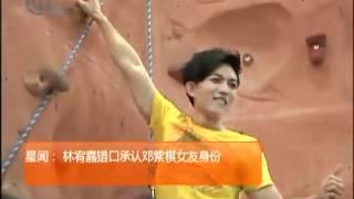 林宥嘉错口承认邓紫棋女友身份.mp4