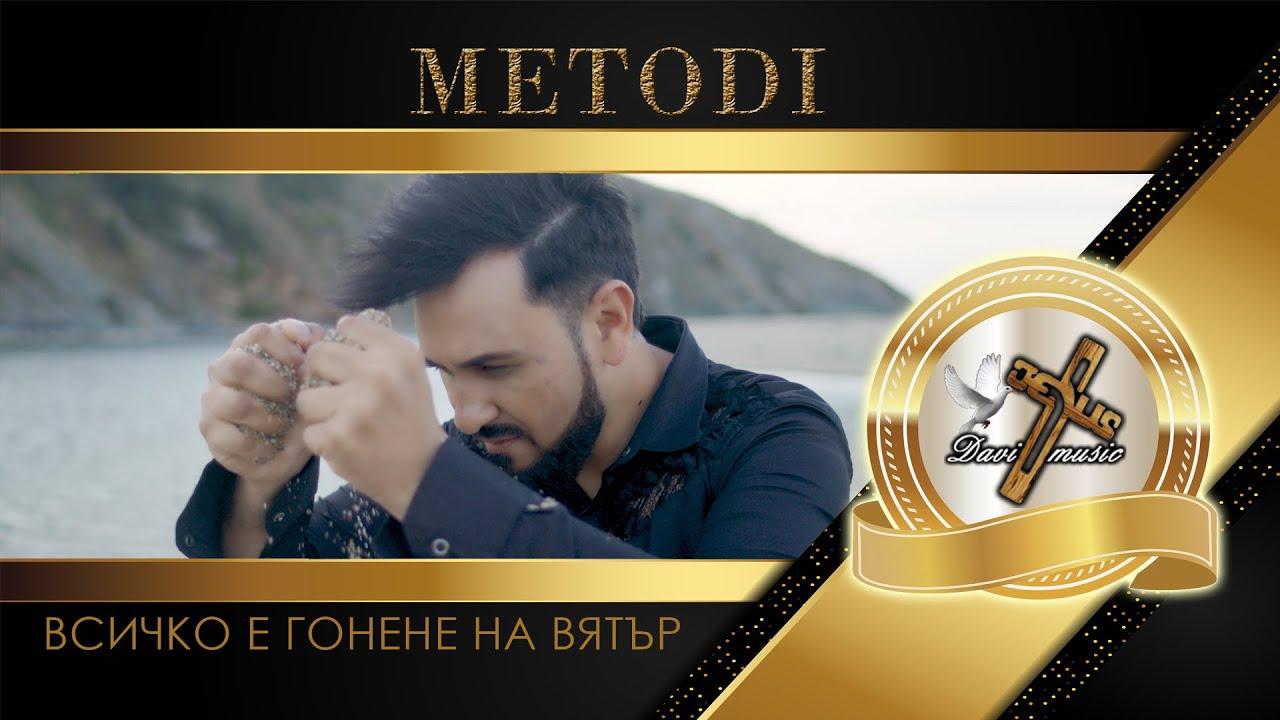 Download METODI - VSICHKO E GONENE NA VYATAR, 2021 / Всичко е гонене на вятър (OFFICIAL VIDEO) ✔️