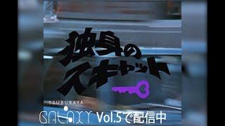 特撮を封印した大人向けドラマ『独身のスキャット』−冒頭映像公開− TSUBURAYA・GALAXY Vol.5で配信中! −