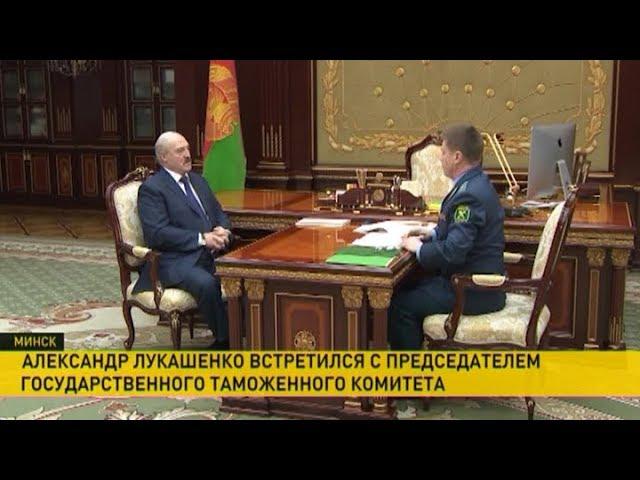 Александр Лукашенко встретился с председателем Государственного таможенного комитета