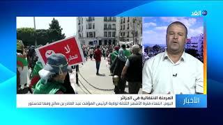 مع انتهاء فترة الرئاسة المؤقتة.. هل يبقى بن صالح لحين انتخاب رئيسا جديدا للجزائر؟