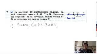 7. На рисунке 10 изображена прямая, на ней отмечены точки A, B, C и D. Назовите все отрезки
