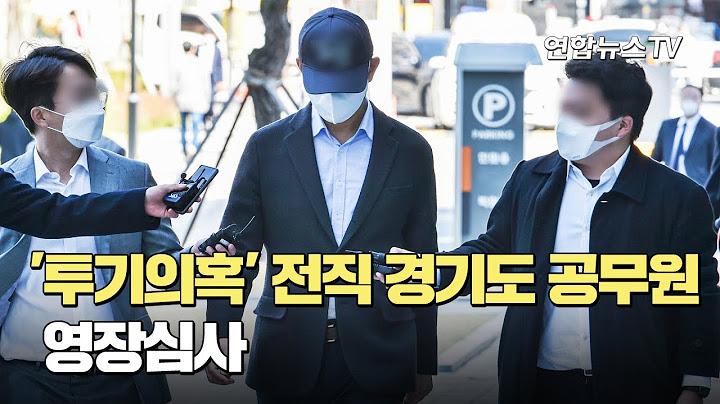 '투기의혹' 전직 경기도 공무원 영장심사 / 연합뉴스TV (YonhapnewsTV)
