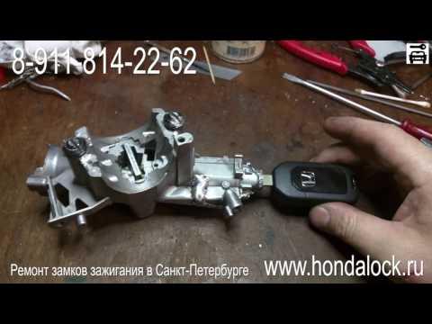 Ремонт замка зажигания Honda CRV 4 в автосервисе