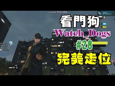 Watch_Dogs 看門狗 | #28 - 完美走位