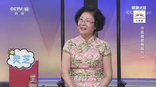 [健康之路]中医敬老有良方(一) 益气养心散| CCTV科教