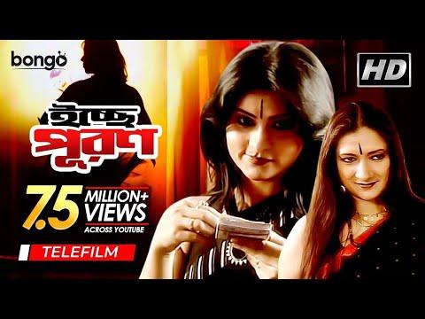 Iccha Puron - ইচ্ছা পূরণ   Bangla Telefilm   Avijit Chakraborty, Manjusree, Swagata Mukherjee