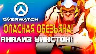 Overwatch ЗБТ(БЕТА) - ОПАСНАЯ ОБЕЗЬЯНА! - Анализ и обзор УИНСТОН!