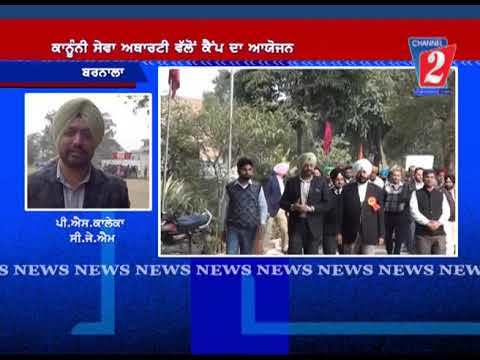 National Legal Services Authority Barnala, Channel 2
