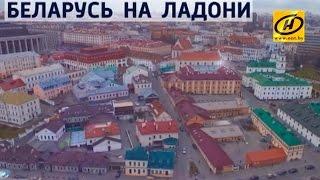 Контуры  Беларусь на ладони