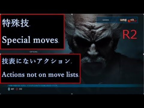 [TEKKEN7FR]Special moves not on move lists