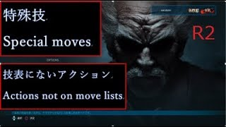[TEKKEN7FR]取説にない特殊技/Special moves not on move lists