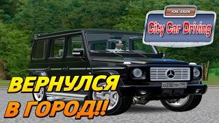 БУДНИ МАЖОРА В CITY CAR DRIVING - ВЕРНУЛСЯ В ГОРОД НА ГЕЛИКЕ.