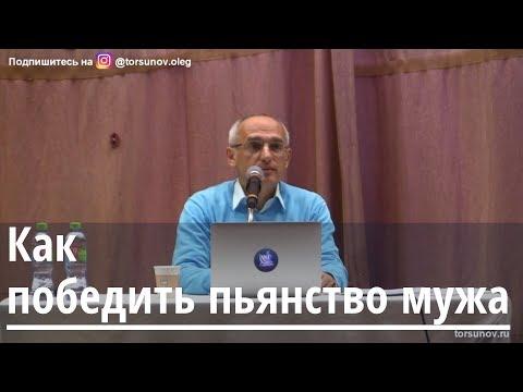 Торсунов О.Г.  Как победить пьянство мужа
