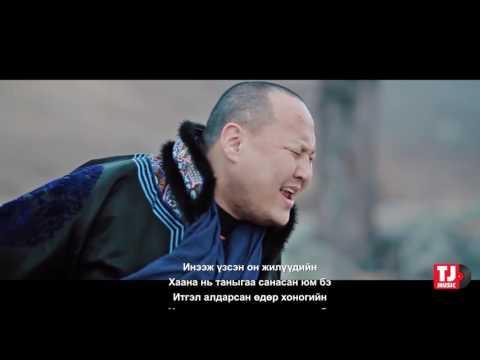 Дэлгэрмөрөн - Мөнх аав Delgermurun - Munkh aav (үгтэй) MV
