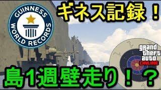 GTA5 スタント・鬼畜レース! Part400 ギネス記録!島1週壁走り!?