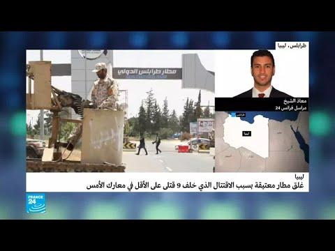تجدد الاشتباكات في العاصمة الليبية طرابلس  - نشر قبل 3 ساعة