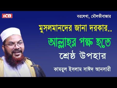 Din Kayem   Mowlana Kamrul Islam Sayed Ansari   Bangla Waz   ICB Digital   2017