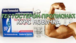 видео Купить Тестостерон Пропионат (Test-Prop) 200 mg. от Organon ➦ Интернет магазин steroid-farma.com.ua