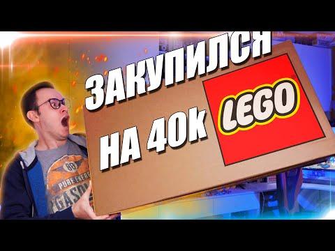 ШИРО ЗАКУПИЛСЯ ЛЕГО НА 40.000