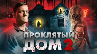 Девушка с третьего этажа (Проклятый дом 2) - ТРЕШ ОБЗОР на фильм