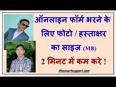 Image/Photos ki size kam kare ! Online form Bharne ke liye !