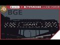 Урок по BGE - Вступление | Logic Editor
