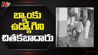CCTV Footage : Rowdy Gang Thrashes Bank Employee At Kukatpally