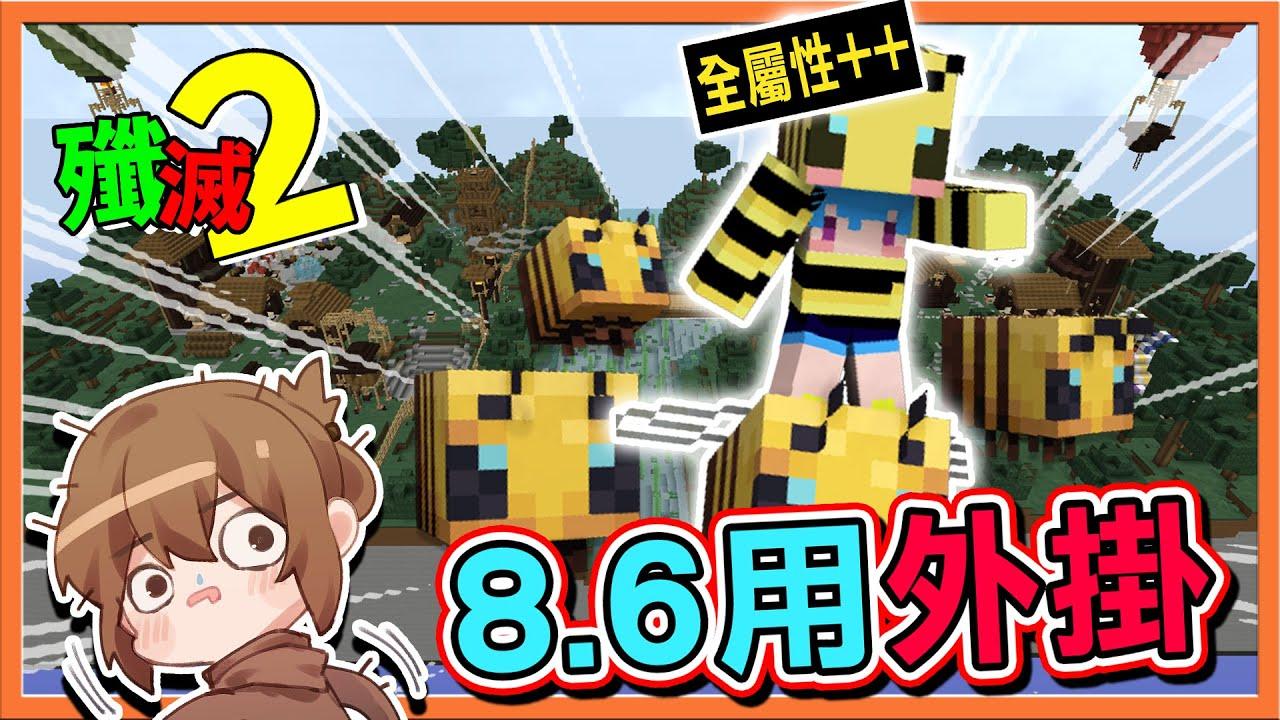 『Minecraft:殲滅攻城戰2』抓到!【8.6用外掛】全屬性++是要怎麼打😂【巧克力】