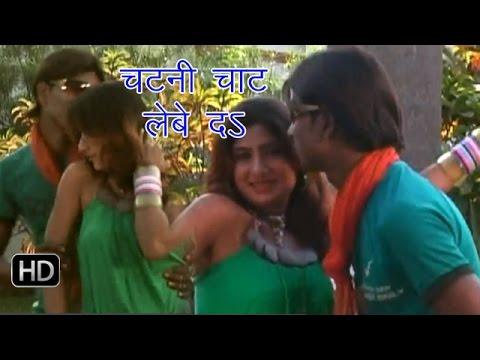 Chatni Chat Lebe Da || चटनी चाट लेबे द || Bhojpuri Hottest Songs