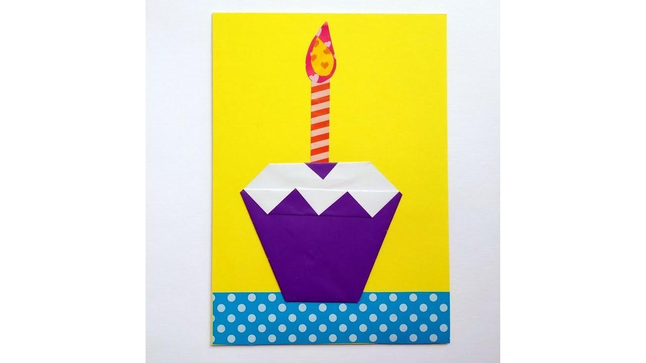 Открытка оригами на день рождения дедушке, сделать мерцающую картинку