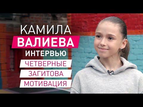 Камила Валиева: четверные, психология и Загитова как пример