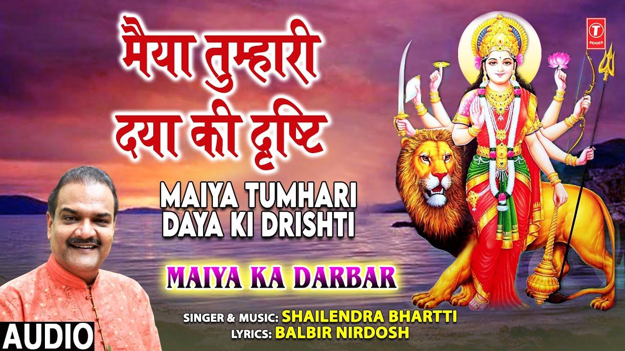 Maiya Tumhari Daya Ki Drishti I Devi Bhajan I SHAILENDRA BHARTTI I Full Audio Song