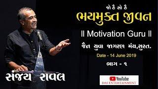Best Sanjay Raval    Motivation Guru    જો હૈ સો હૈ    motivation speech Surat. Part - 01